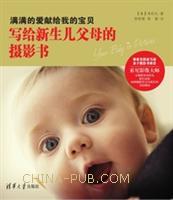 满满的爱献给我的宝贝:写给新生儿父母的摄影书