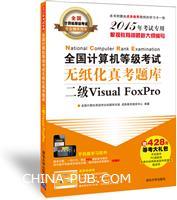 全国计算机等级考试无纸化真考题库二级Visual FoxPro
