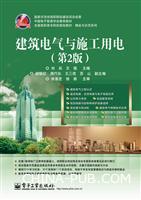 建筑电气与施工用电(第2版)