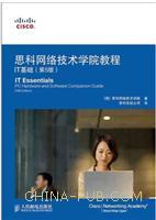 思科网络技术学院教程 IT基础(第5版)