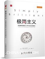 极简主义――风靡欧美的工作与生活理念(china-pub首发)