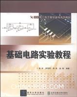 基础电路实验教程
