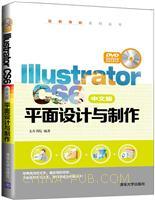 Illustrator CS6中文版平面设计与制作(配光盘)