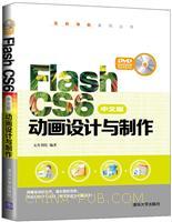 Flash CS6中文版动画设计与制作(配光盘)