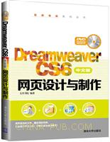 Dreamweaver CS6中文版网页设计与制作(配光盘)