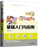 After Effects CS6基础入门与应用(配光盘)