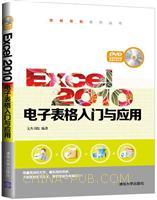 Excel 2010电子表格入门与应用(配光盘)