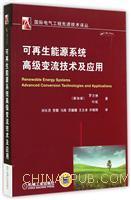 可再生能源系统高级变流技术及应用