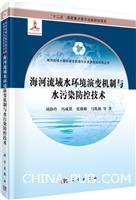 海河流域水环境演变机制与水污染防控技术