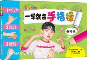 乖宝启蒙:一学就会手指操