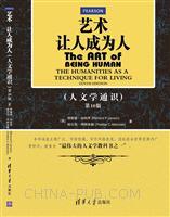 艺术:让人成为人(人文学通识)(第10版)