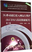 3G移动通信接入网运行维护(WCDMA基站数据配置)-第2版