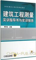 建筑工程测量实训指导书与实训报告