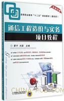 通信工程造价与实务项目教程-双色印刷