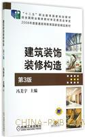 建筑装饰装修构造-第3版