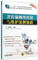 光传输网络组建与维护案例教程-双色印刷