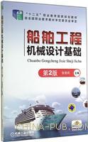 船舶工程机械设计基础-第2版