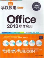 Office 2013综合应用