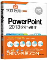 PowerPoint 2013设计与制作