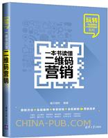 一本书读懂二维码营销