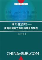 网络化治理――面向中国地方政府的理论与实践
