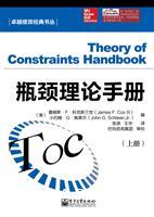 瓶颈理论手册(上、下册)