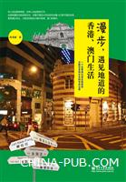 漫步,遇见地道的香港、澳门生活