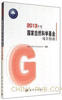 2013年度国家自然科学基金项目指南