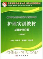 护理实训教材 基础护理分册(第四版)