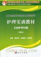 护理实训教材 儿科护理分册(第四版)