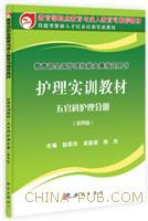 护理实训教材 五官科护理分册(第四版)