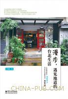 (特价书)漫步,遇见地道的台北生活