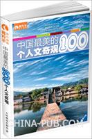 中国最美的100个人文奇观