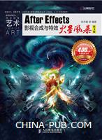 After Effects影视合成与特效火星风暴(第3版)