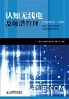 认知无线电及频谱管理