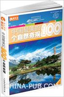 中国最美的100个自然奇观