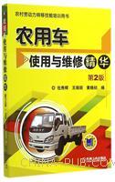 农用车使用与维修精华-第2版