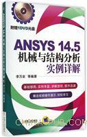 ANSYS 14.5机械与结构分析实例详解-(含1DVD)