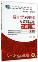 路由型与交换型互联网基础实训手册-第2版