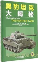 黑豹坦克大揭秘(精装)