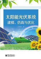 太阳能光伏系统建模、仿真与优化