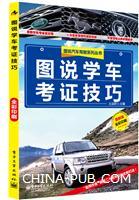 图说学车考证技巧(全彩)
