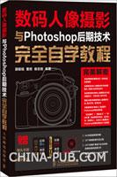数码人像摄影与Photoshop后期技术完全自学教程(赠镜头手册、摆姿手册、DVD视频教学光盘)