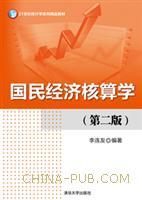 国民经济核算学(第二版)