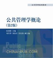 公共管理学概论(第2版)