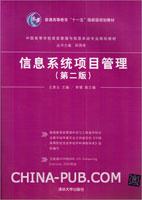 信息系统项目管理(第二版)