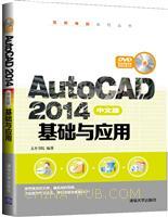 AutoCAD 2014中文版基础与应用(配光盘)