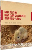 阿拉善荒漠啮齿动物集合种群与群落稳定性研究