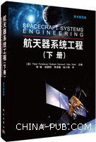 航天器系统工程-(下册)-原书第四版