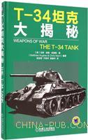T-34坦克大揭秘(精装)